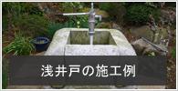 浅井戸の施工例