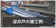 深井戸の施工例